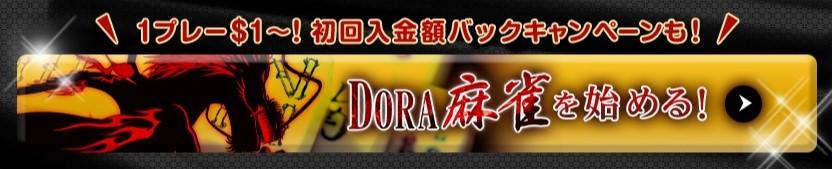 DORA麻雀登録バナー
