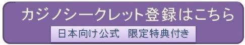 カジノシークレット登録バナー1