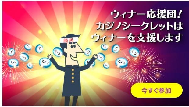 ウイナー応援団キャンペーン
